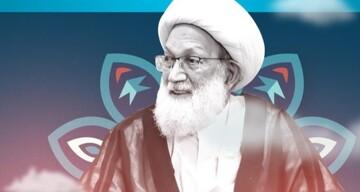 كلمة آية الله قاسم بمناسبة ذكرى رحيل الإمام الخميني (ره)