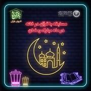 مهلت شرکت در مسابقه «با قرآن در خانه» تمدید شد