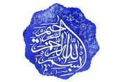 گفتن «بسمالله» در آغاز هر کار نخستین گام سبک زندگی قرآنی است