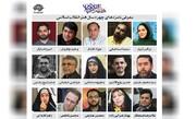 ۲۰ اردیبهشت آخرین مهلت شرکت در نظرسنجی انتخاب چهره هنر انقلاب