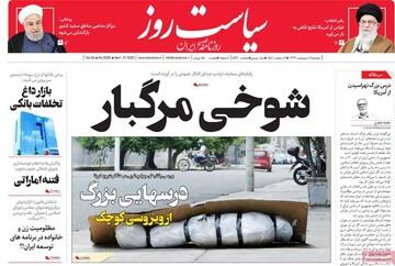 صفحه اول روزنامههای ۸ اردیبهشت ۹۹