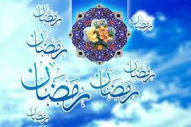 ماه رمضان بهترین فرصت تمرین خوشاخلاقی است
