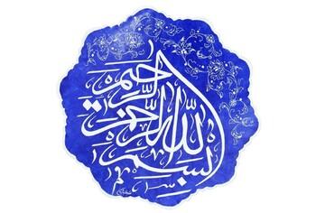 حدیث روز | از مهمترین آثار  بسم الله الرحمن  الرحیم