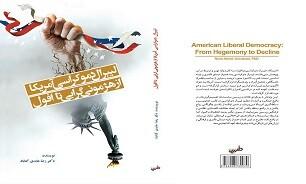 کتاب «لیبرالدموکراسی آمریکا؛ از هژمونیگرایی تا افول» منتشر شد