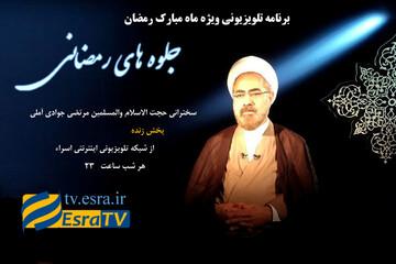 برنامه «جلوه های رمضانی»؛ با سخنرانی حجت الاسلام و المسلمین جوادی آملی