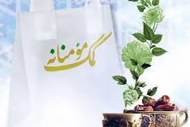 توزیع بیش از دو میلیارد ریال کمک مؤمنانه و اطعام مهدوی در بخش بهمن ابرکوه