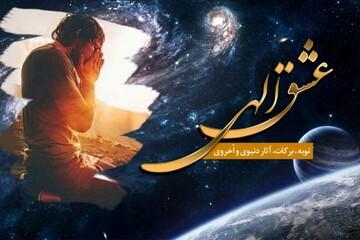 محبت الهی و راهکارهای تقویت آن در ماه مبارک رمضان