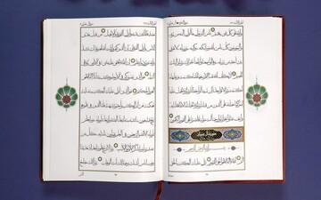 الدّرس القرآني الثامن عشر؛ قُلْ أَطِيعُوا اللَّهَ وَأَطِيعُوا الرَّسُولَ