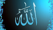 The obedience of Allah