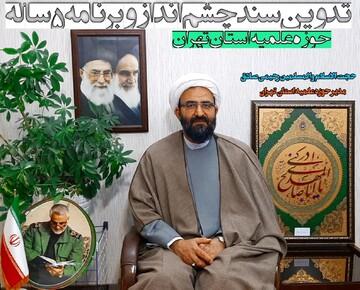 تدوین سند چشمانداز و برنامه پنجساله حوزه علمیه استان تهران