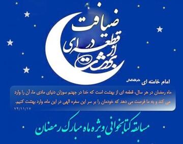 مسابقه کتابخوانی «ضیافت در قطعه ای از بهشت» در ماه مبارک رمضان