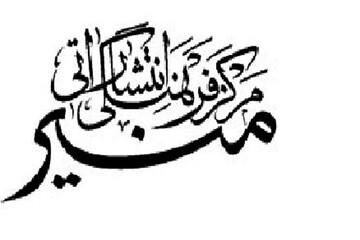 «دُرّهی نجفی» منتشر شد
