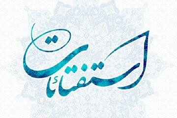ساعات پاسخگویی به سؤالات دینی و شرعی در ماه رمضان دفتر آیت الله العظمی جوادی آملی