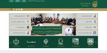 انتشار محتوا و نرم افزارهای رایگان ویژه ماه رمضان بر روی پرتال دفتر تبلیغات اسلامی