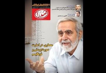 انتشار جدیدترین شمارههای فصلنامه تخصصی علوم انسانی اسلامی «صدرا»