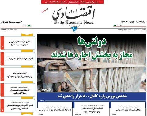 صفحه اول روزنامههای ۹ اردیبهشت ۹۹