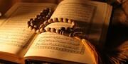 مرهم دردهای جامعه توسل به قرآن است