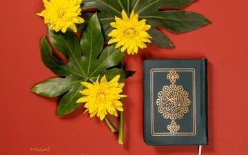 الدرس القرآني الرابع؛ التحوّل وبناء الذات، سبيل الوصول إلى غاية خلق الإنسان