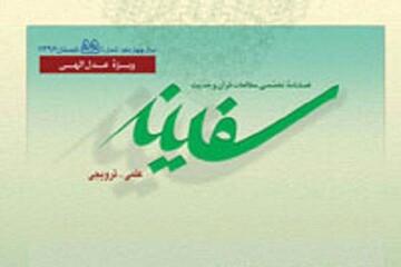 واکاوی تأویل آیات قرآن در مثنوی مولانا در فصلنامه «سفینه»