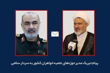 پیام تبریک مدیر حوزههای علمیه خواهران کشور به سردار سلامی