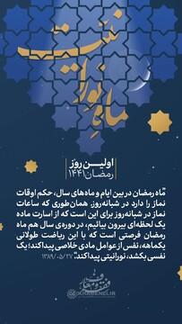 عکس نوشت | مواعظ رمضانی