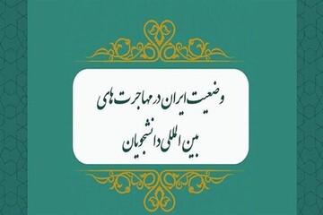 کتاب «وضعیت ایران در مهاجرتهای بین المللی دانشجویان» منتشر شد
