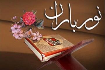 ارائه نکات آموزشی حفظ قرآن در برنامه «نورباران»