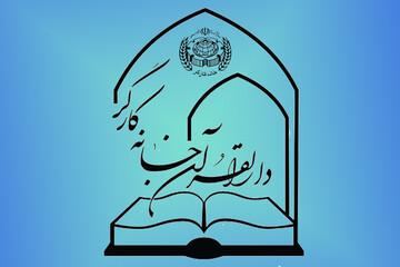 آغاز ثبت نام آموزشهای مجازی کوتاهمدت قرآن ویژه کارگران