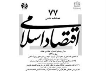 بررسی اخلاق اقتصادی از منظر قرآن در شماره جدید «اقتصاد اسلامی»