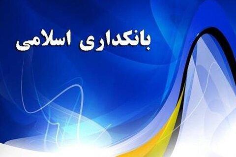 بانکداری جمهوری اسلامی