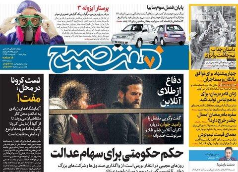 صفحه اول روزنامههای ۱۰ اردیبهشت ۹۹
