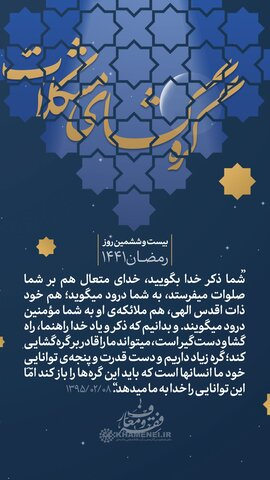 عکس نوشته | مواعظ رمضانی