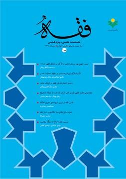 شماره ۱۰۰ فصلنامه علمی ـ پژوهشی «فقه» منتشر شد