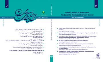 شماره شانزدهم فصلنامه علمی- تخصصی مطالعات ادبی متون اسلامی منتشر شد