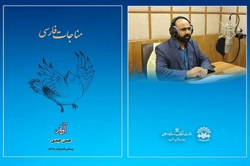 آلبوم «مناجات فارسی» منتشر شد