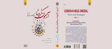 کتاب آزمون کرونا، دیدگاه ها و راهبردها منتشر شد