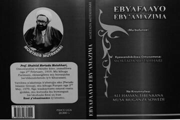 ترجمه و انتشار کتاب «داستان راستان» به زبان لوگاندا