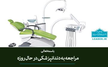 احکام شرعی | حکم مراجعه به دندانپزشکی در حال روزه