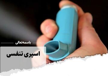 احکام شرعی | حکم استفاده از اسپری تنفسی در ماه مبارک رمضان