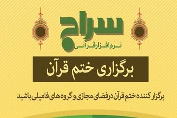 برگزاری ختم قرآن از طریق نرمافزار «سراج»