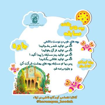 اجرای ویژه برنامه بچههای بهشت با ۱۱۰ جایزه نفیس
