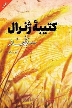 خاطرات مستند شهید مدافع حرم در «کتیبه ژنرال؛ قمحانه»