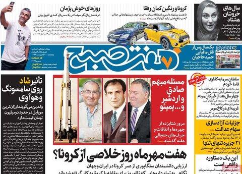 صفحه اول روزنامههای ۱۱ اردیبهشت ۹۹