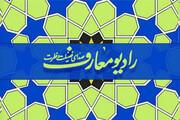 صوت   انعکاس اخبار بین المللی خبرگزاری حوزه در رادیو معارف