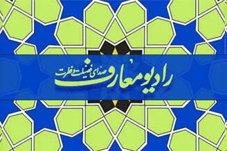 صوت | انعکاس اخبار بین المللی خبرگزاری حوزه در رادیو معارف