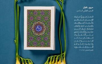 الدرس القرآني السادس؛ الإنصاف والاعتدال شرط التّقوى