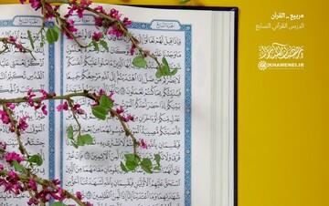 الدرس القرآني السابع؛ كلّ الأعمال مقدّمة للفوز بالرّضا الإلهي