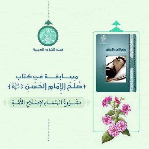 العتبة العلوية المقدسة تعلن عن مسابقة إلكترونية بمناسبة ولادة الإمام الحسن المجتبى (ع)