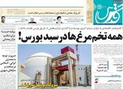 صفحه اول روزنامههای ۱۳ اردیبهشت ۹۹