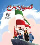 نامه ۱۱۰ دانشآموز به «سپهبد شهید سلیمانی» کتاب میشود
